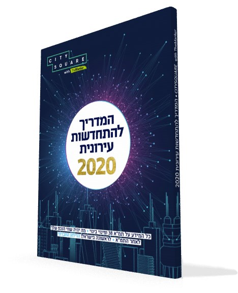 המדריך להתחדשות עירונית 2020