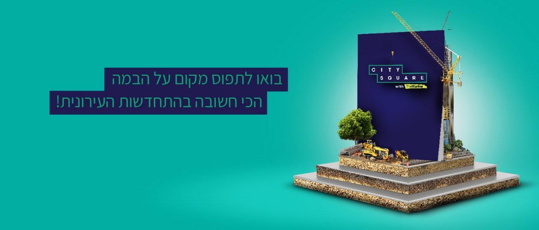 הכירו את מדריך CitySquare להתחדשות עירונית 2019-20