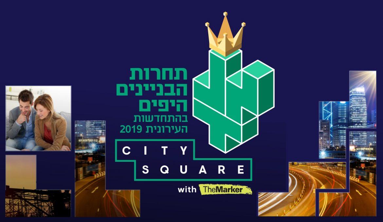 תחרות הבניינים היפים בהתחדשות העירונית 2019